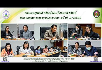 คณะมนุษยศาสตร์และสังคมศาสตร์ ประชุมคณะกรรมการวิชาการประจำคณะครั้งที่ 2/2563