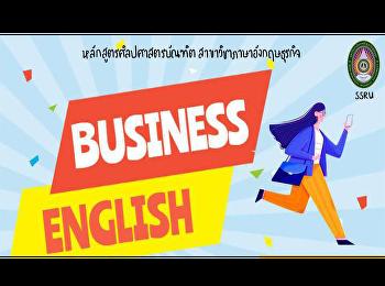 สาขาวิชาภาษาอังกฤษธุรกิจ คณะมนุษยศาสตร์และสังคมศาสตร์ มหาวิทยาลัยราชภัฏสวนสุนันทา