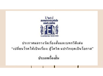 นักศึกษาสาขาวิชาภาษาไทย คณะมนุษยศาสตร์และสังคมศาสตร์ คว้ารางวัลการประกวดเรื่องสั้น จากสมาคมภาษาและหนังสือแห่งประเทศไทย
