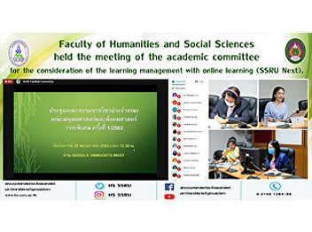 Faculty of Humanities and Social Sciences held the meeting of the academic committee for the consideration of the learning management with online learning (SSRU Next).