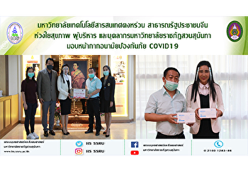 Dalian Neusoft University of Information from the People's Republic of China cares for the health of the executive and the officers of Suan Sunandha Rajabhat University by giving the face masks to protect from the COVID-19.