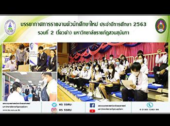 บรรยากาศการรายงานตัวนักศึกษาใหม่ ประจำปีการศึกษา 2563 รอบที่ 2 (โควต้า) มหาวิทยาลัยราชภัฏสวนสุนันทา