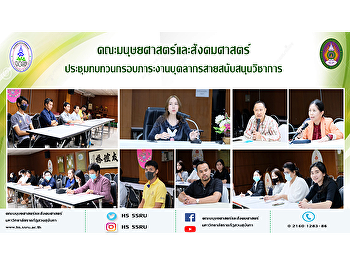 The Faculty of Humanities and Social Sciences held the meeting for the revision of the job description of the academic supporting officers.