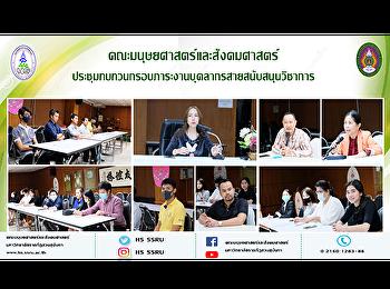คณะมนุษยศาสตร์และสังคมศาสตร์ ประชุมทบทวนกรอบภาระงานบุคลากรสายสนับสนุนวิชาการ