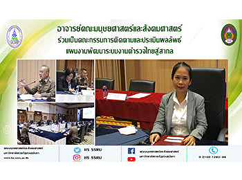 Lecturer of the Faculty of Humanities and Social Sciences becomes a committee to monitor and evaluate the results of the international police system development plan
