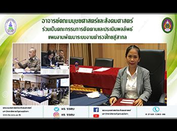 อาจารย์คณะมนุษยศาสตร์และสังคมศาสตร์ ร่วมเป็นคณะกรรมการติดตามและประเมินผลลัพธ์แผนงานพัฒนาระบบงานตำรวจไทยสู่สากล