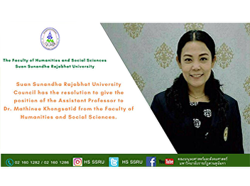 Suan Sunandha Rajabhat University Council has the resolution to give the position of the Assistant Professor to Dr. Mathinee Khongsatid from the Faculty of Humanities and Social Sciences.