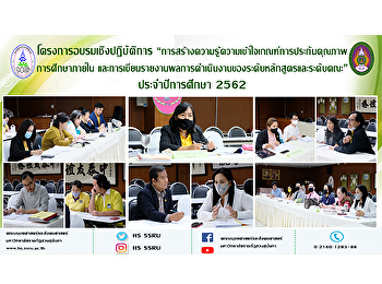 """The workshop project of """"providing knowledge and understanding of internal education quality assurance criteria and writing performance reports for curriculum and faculty levels"""" for academic year 2019"""