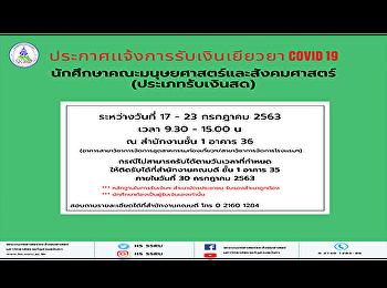 ประกาศเเจ้งการรับเงินเยียวยา COVID 19 นักศึกษาคณะมนุษยศาสตร์และสังคมศาสตร์ (ประเภทรับเงินสด)