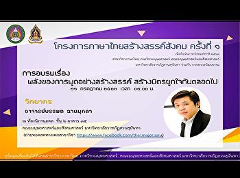 สาขาวิชาภาษาไทย  ขอเชิญการอบรมเรื่อง