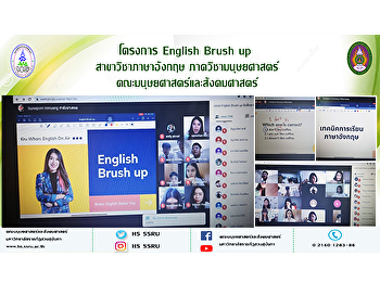 โครงการ English Brush up สาขาวิชาภาษาอังกฤษ ภาควิชามนุษยศาสตร์ คณะมนุษยศาสตร์และสังคมศาสตร์