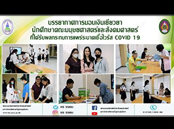บรรยากาศการมอบเงินเยียวยานักศึกษาคณะมนุษยศาสตร์และสังคมศาสตร์ ที่ได้รับผลกระทบการแพร่ระบาดเชื้อไวรัส COVID 19 (ประเภทนักศึกษาที่ไม่มีเลขบัญชีธนาคาร) รอบวันที่ 17 ก.ค. 63