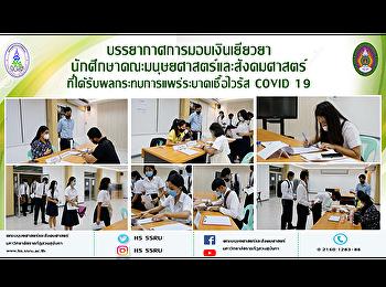 บรรยากาศการมอบเงินเยียวยา นักศึกษาคณะมนุษยศาสตร์และสังคมศาสตร์ ที่ได้รับผลกระทบการแพร่ระบาดเชื้อไวรัส COVID 19 (ประเภทนักศึกษาที่ไม่มีเลขบัญชีธนาคาร) วันที่ 20 ก.ค. 63