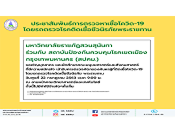 Announcement for the public relation, about tested for the infected of the COVID-19, by the Biosafety Mobile Unit from the His Majesty King Maha Vajiralongkorn Bodindradebayavarangkun.