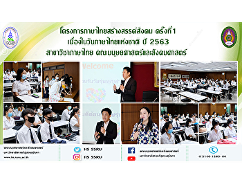 """The Thai program, the Faculty of Humanities and Social Sciences, held the workshop on the topic """"Thai language can create the society."""""""