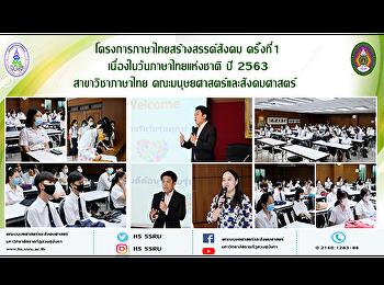 โครงการภาษาไทยสร้างสรรค์สังคม ครั้งที่ 1 เนื่องในวันภาษาไทยแห่งชาติ ปี 2563 สาขาวิชาภาษาไทย คณะมนุษยศาสตร์และสังคมศาสตร์