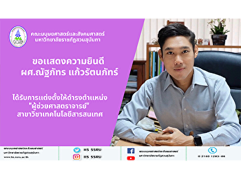 Suan Sunandha Rajabhat University Council has the resolution to give the position of the Assistant Professor to Mr. Nutthapat Kaewrattanapat, a lecturer from the Faculty of Humanities and Social Sciences.