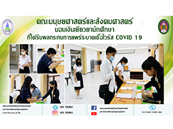Faculty of Humanities and Social Sciences gave the subsidy of COVID 19 for students