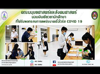 คณะมนุษยศาสตร์และสังคมศาสตร์ มอบเงินเยียวยานักศึกษา ที่ได้รับผลกระทบการแพร่ระบาดเชื้อไวรัส COVID 19