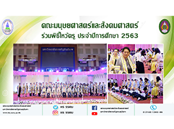 The board of directors, lecturers, and students from the Faculty of Humanities and Social Sciences participated in Wai Kru Ceremony (Teacher Appreciation Day) of 2020