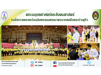 Faculty of Humanities and Social Sciences joined the blessing ceremony on the birthday of His Majesty the King