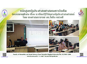 Master of Public Administration Program, Faculty of Humanities and Social Sciences had a special lecture on research methods in Public Administration