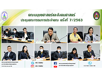 The Faculty of Humanities and Social Sciences held the meeting for the Committee of the Faculty of Humanities and Social Sciences in the 7th session of the academic year 2020.