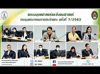 คณะมนุษยศาสตร์และสังคมศาสตร์ ประชุมคณะกรรมการประจำคณะ ครั้งที่ 7/2563