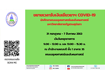 Faculty of Humanities and Social Sciences, Suan Sunandha Rajabhat University, extended more time in giving the subsidy of COVID 19 for students