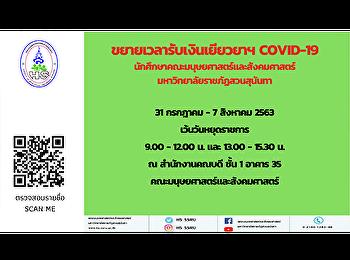 ประชาสัมพันธ์ขยายเวลาการรับเงินเยียวยานักศึกษาที่ได้รับผลกระทบจากการแพร่ระบาดเชื้อไวรัส COVID-19  คณะมนุษยศาสตร์และสังคมศาสตร์ มหาวิทยาลัยราชภัฎสวนสุนันทา