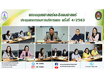 Faculty of Humanities and Social Sciences held the executive committee meeting, the fourth session of 2020