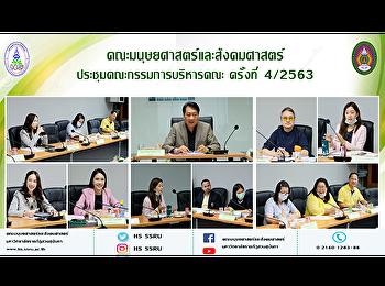 คณะมนุษยศาสตร์และสังคมศาสตร์ ประชุมคณะกรรมการบริหารคณะครั้งที่ 4/2563