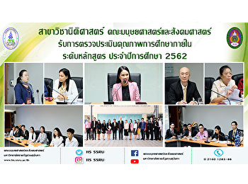 Law Program, Faculty of Humanities and Social Sciences, had the Internal Quality Assurance on the curriculum level for the academic year 2019
