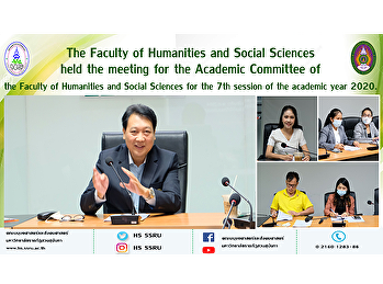 The Faculty of Humanities and Social Sciences held the meeting for the Academic Committee of the Faculty of Humanities and Social Sciences for the 7th session of the academic year 2020.