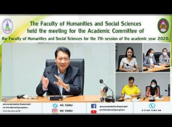 คณะมนุษยศาสตร์และสังคมศาสตร์ ประชุมกรรมการวิชาการประจำคณะ ครั้งที่ 7/2563