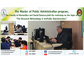"""The Master of Public Administration program, the Faculty of Humanities and Social Sciences, held the workshop on the topic of """"The Research Methodology in the Public Administration."""""""