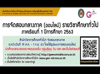 ประชาสัมพันธ์การจัดสอบกลางภาค (ออนไลน์) รายวิชาศึกษาทั่วไป ประจำภาคเรียนที่ 1 ปีการศึกษา 2563