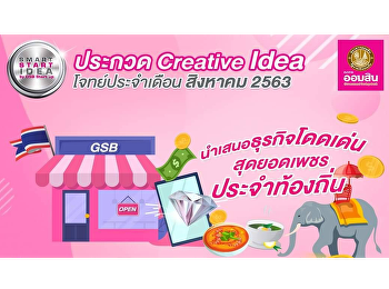 """Invite you to come to share your brilliant idea and send the clip video for the """"Smart Start Idea by GBS Startup"""" contest."""