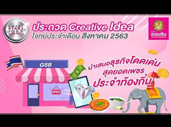 """ขอเชิญน้องนักศึกษาที่มีความคิดสร้างสรรค์ และไอเดียเจ๋ง เข้าร่วมส่งคลิปวีดีโอประกวด ในกิจกรรม """"Smart Start Idea by GSB Startup"""" ปีงบประมาณ 2563 ประจำเดือน สิงหาคม 2563 เพื่อชิงเงินรางวัล รวม 20,000 บาท"""