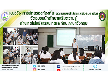 The Local Government Program, the Faculty of Humanities and Social Sciences, held the training for enhancing the knowledge about information technology and English skills.