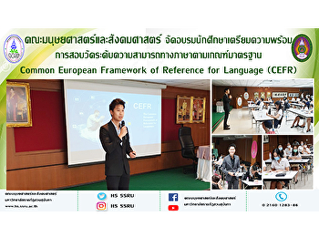 Faculty of Humanities and Social Sciences organized a training for students to prepare for the language proficiency exam according to the standard criteria, Common European Framework of Reference for Language (CEFR)