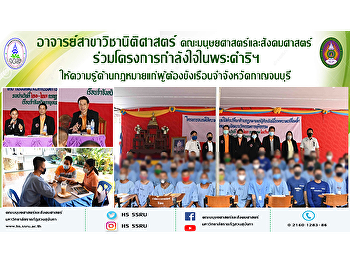 The faculty members from the law program, the Faculty of Humanities and Social Sciences, joined the Inspire Project for giving the knowledge about the law to the prisoners at Kanchanaburi Province of the Prison.