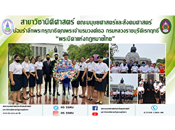 Law Program, Faculty of Humanities and Social Sciences, paid respect in remembrance of His Royal Highness Prince Krommaluang Ratchaburi Direkrit, the Father of Thai Law