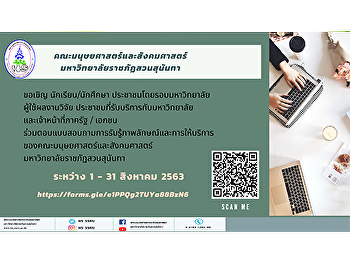 Faculty of Humanities and Social Sciences, Suan Sunandha Rajabhat University would like to invite students, people surrounding the university, research users, people who use services of the university and public or private officials to participate ......