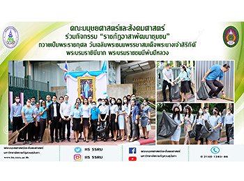 """The Faculty of Humanities and Social Sciences joined the activity """"Rajabhat Community Development Volunteers"""" for the charity on the birthday of The Queen Mother."""