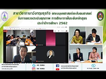 สาขาวิชาภาษาอังกฤษธุรกิจ คณะมนุษยศาสตร์และสังคมศาสตร์ รับการตรวจประเมินคุณภาพการศึกษาภายใน ระดับหลักสูตร ประจำปีการศึกษา 2562