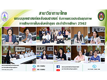 The Faculty of Humanities and Social Sciences, the Thai Program, had the Internal Quality Assurance on the curriculum level for the academic year 2019.