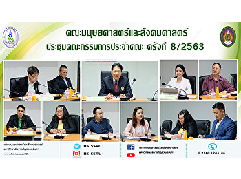 คณะมนุษยศาสตร์และสังคมศาสตร์ ประชุมคณะกรรมการประจำคณะ ครั้งที่ 8/2563