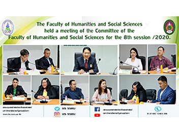 The Faculty of Humanities and Social Sciences held a meeting of the Committee of the Faculty of Humanities and Social Sciences for the 8th session /2020.