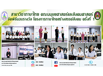 Thai Language Program, Faculty of Humanities and Social Sciences, organized the 1st award ceremony for the Thai Language for Society Project
